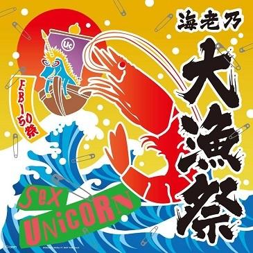 特製海老乃大漁旗風呂敷風バンダナ