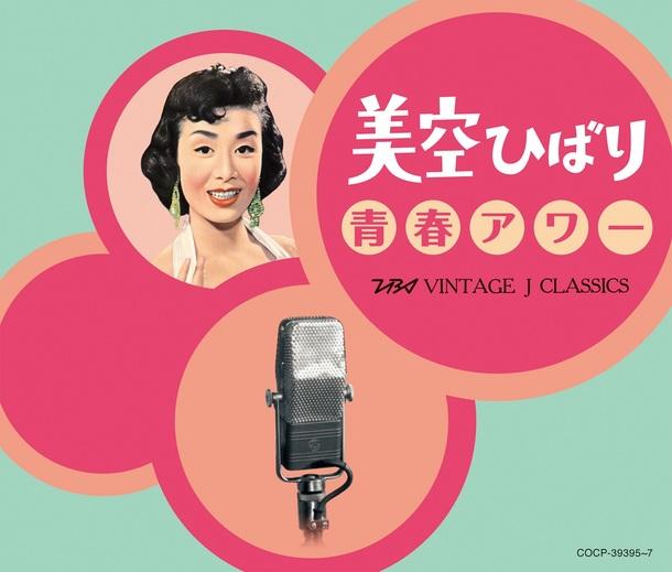 CD『美空ひばり 青春アワー ~TBSヴィンテージ J クラシックス~』