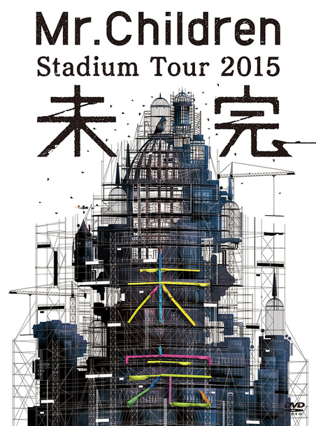 DVD「Mr.Children Stadium Tour 2015 未完」