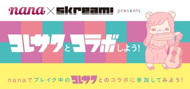 『nana ×Skream! presents コレサワとコラボしよう!』