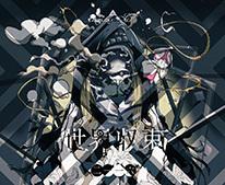 アルバム『世界収束二一一六』【初回生産限定盤A】(CD+DVD)
