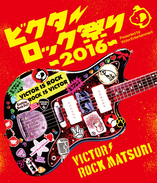 「ビクターロック祭り2016」フライヤー