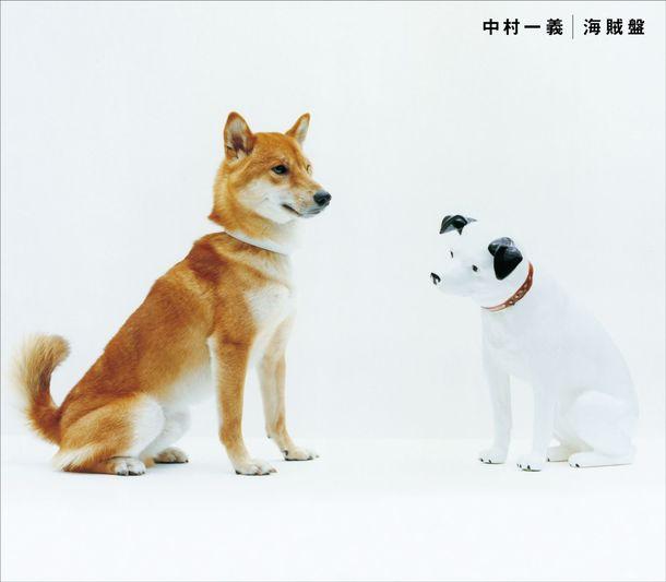 アルバム『海賊盤』【初回限定盤】(CD+DVD)