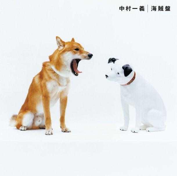 アルバム『海賊盤』【通常盤】(CD)
