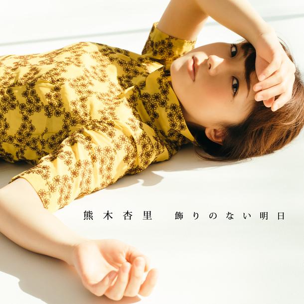 アルバム『飾りのない明日』【通常盤 TYPE-C】(CD)