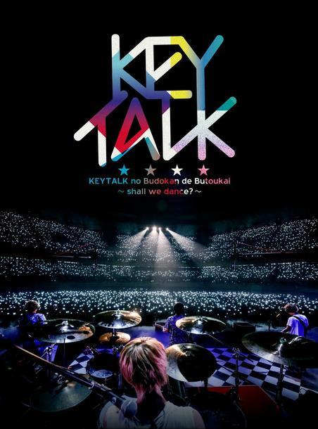 Blu-ray&DVD『KEYTALKの武道館で舞踏会 ~shall we dance?~』【完全限定生産盤】