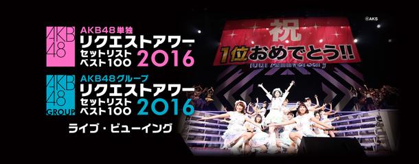 「AKB48 リクエストアワー セットリストベスト100 2016」ライブ・ビューイング