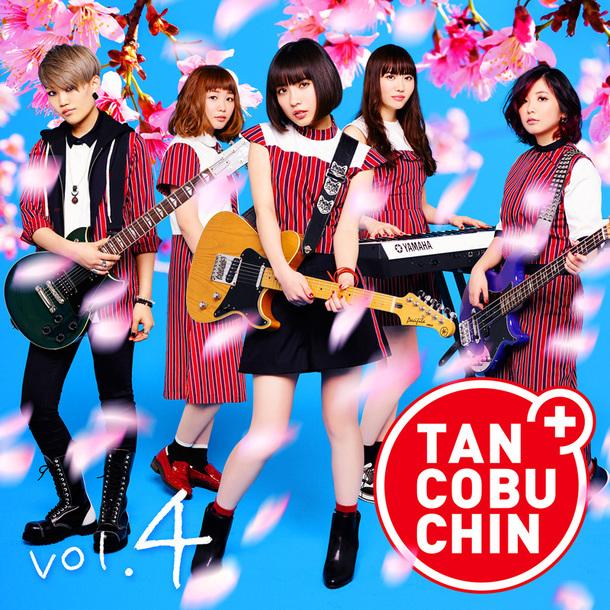 アルバム『TANCOBUCHIN vol.4』【TYPE-A】(CD+DVD)