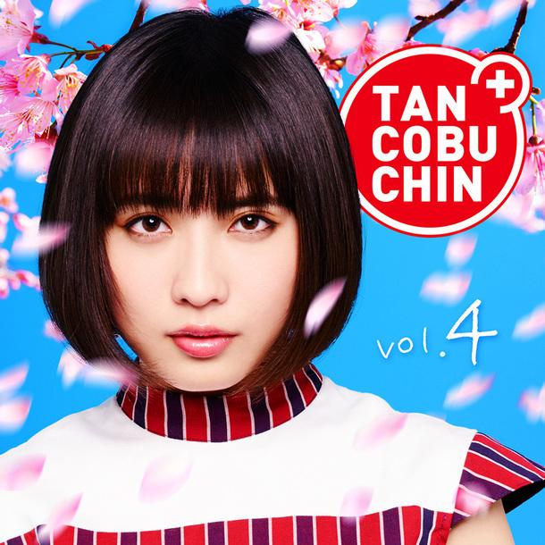 アルバム『TANCOBUCHIN vol.4』【TYPE-B】(CD+Special PhotoBOOK)