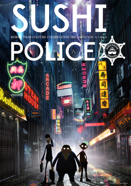 """「SUSHI POLICE」 キービジュアル """"SUSHI POLICE"""" Project Partners"""