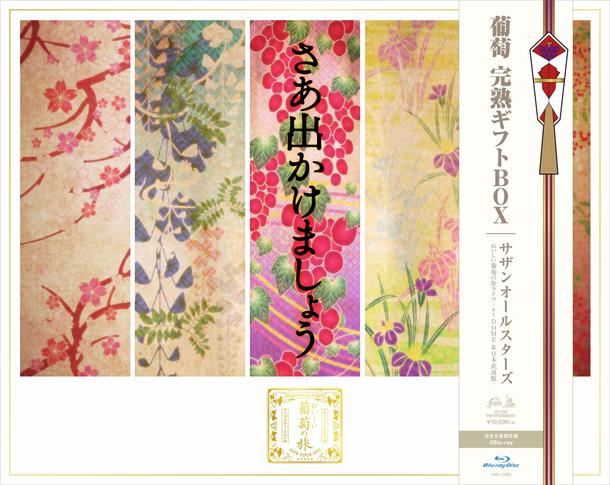 DVD&Blu-ray『おいしい葡萄の旅ライブ -at DOME & 日本武道館-』