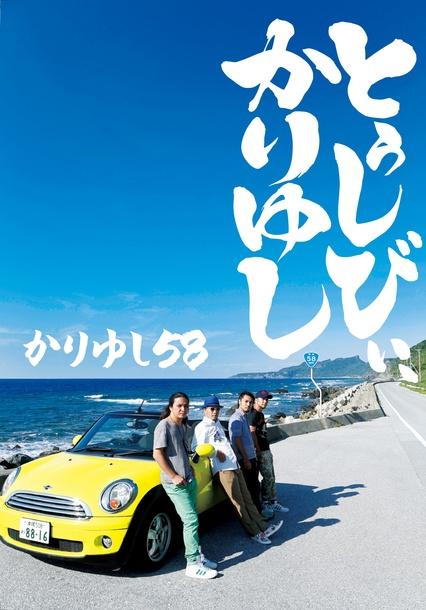 アルバム『とぅしびぃ、かりゆし』【初回限定盤】(CD2枚組+DVD+BOOK)