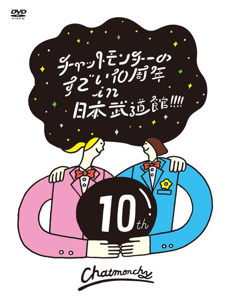 DVD & Blu-ray『チャットモンチーのすごい10周年 in 日本武道館!!!!』