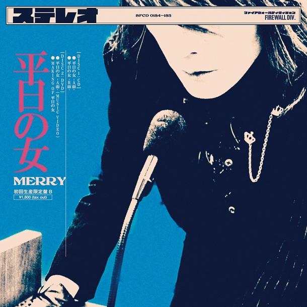 シングル「平日の女」【初回生産限定盤B】(CD+DVD)