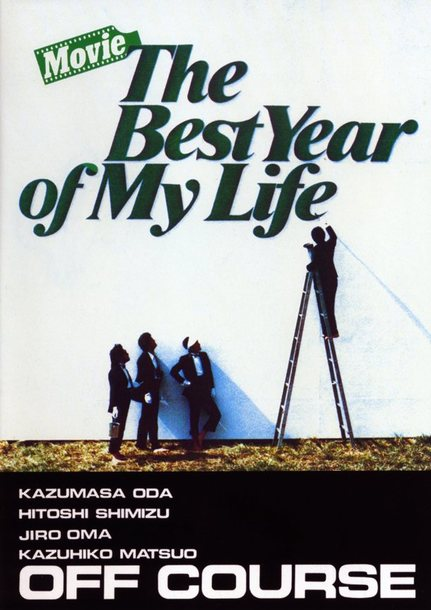 Blu-ray『Movie The Best Year Of My Life』