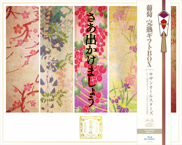 DVD&Blu-ray「おいしい葡萄の旅ライブ -at DOME & 日本武道館-」