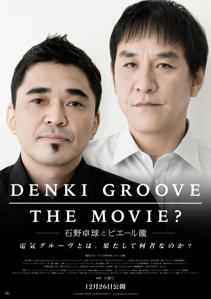 『DENKI GROOVE THE MOVIE? -石野卓球とピエール瀧-』ポスタービジュアル (C)2015 DENKI GROOVE THE MOVIE? PROJECT