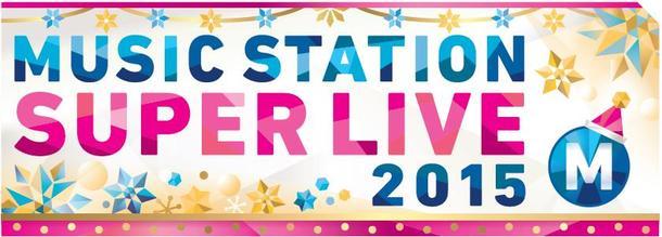Mステスーパーライブ2015ロゴ (c)テレビ朝日