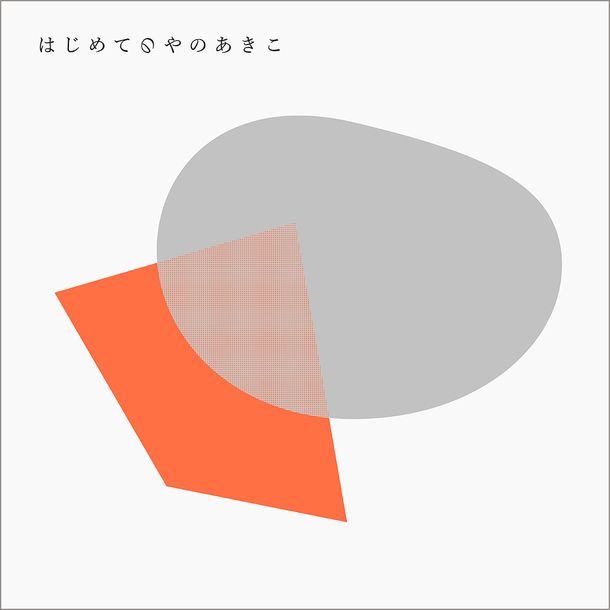 アナログ LP盤『はじめてのやのあきこ』