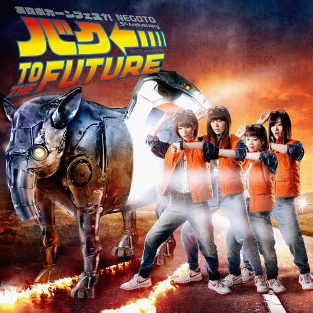 ねごと presents「お口ポカーンフェス?!NEGOTO 5th Anniversary〜バクTO THE FUTURE〜」