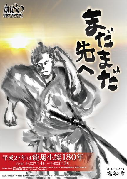 坂本龍馬生誕180年記念 ポスター