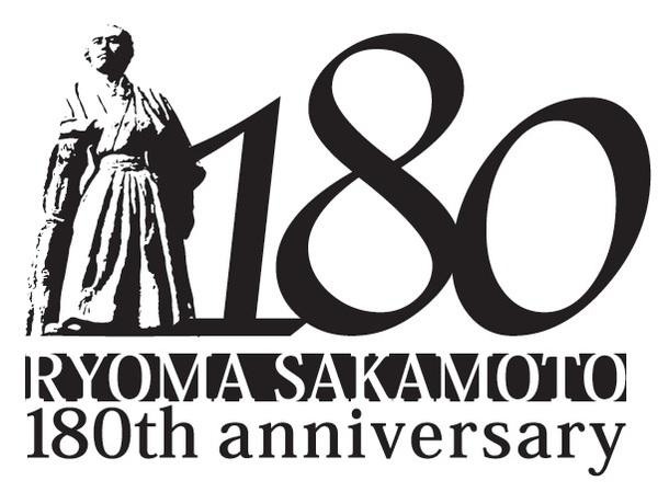 坂本龍馬生誕180年記念 ロゴ