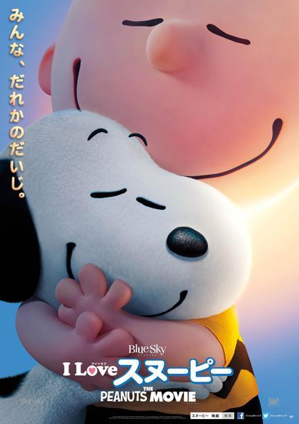 映画「I LOVE スヌーピー THE PEANUTS MOVIE」