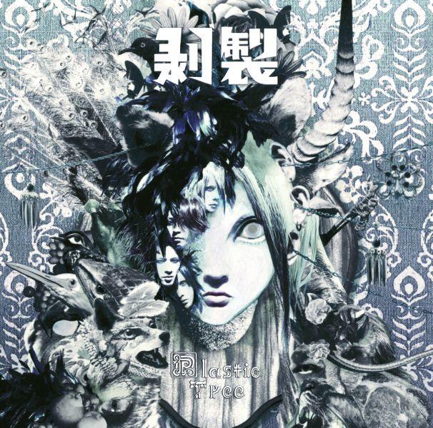 アルバム『剥製』【通常盤】(CD)
