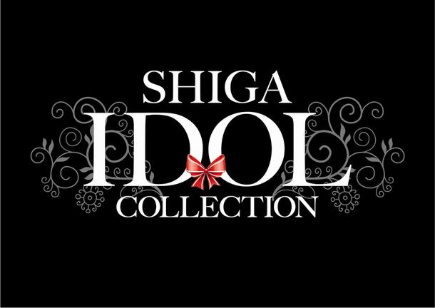 『e-radio 20th Anniversary SHIGA IDOL COLLECTION ~2015 X'mas Special~』
