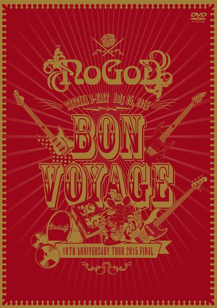 DVD『BON VOYAGE -10TH ANNIVERSARY TOUR 2015 FINAL-』(外箱)