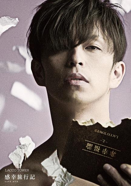 DVD『感幸旅行記』
