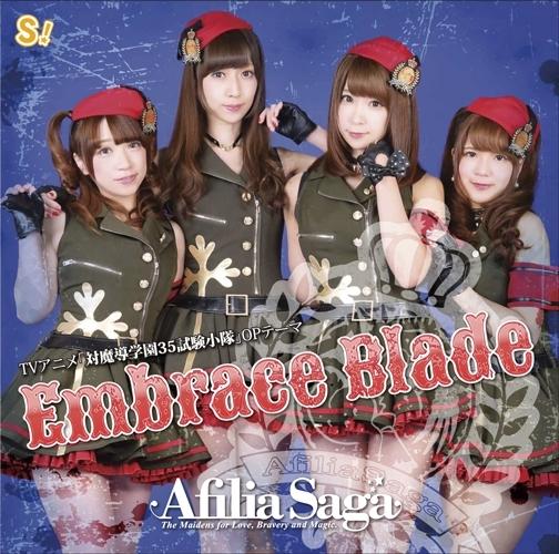 アフィリア・サーガ「Embrace Blade」通常盤Bジャケット画像