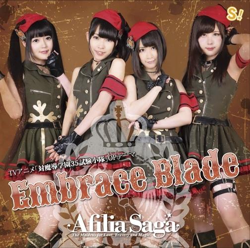 アフィリア・サーガ「Embrace Blade」通常盤Cジャケット画像