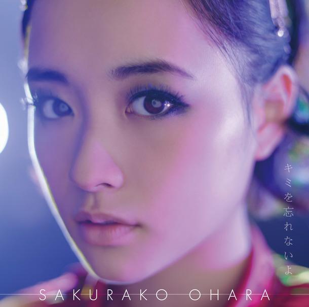 シングル「キミを忘れないよ」【初回限定盤A】(CD+DVD)