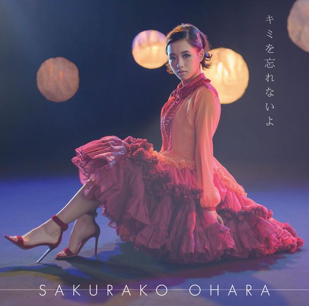 シングル「キミを忘れないよ」【通常盤】(CD)