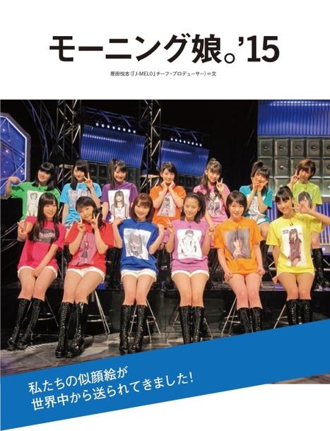 モーニング娘。'15 (C)NHK(C)日本国際放送(C)まつもとあつし(C)ぴあ株式会社