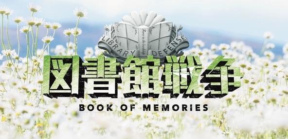 図書館戦争 ブック・オブ・メモリーズ