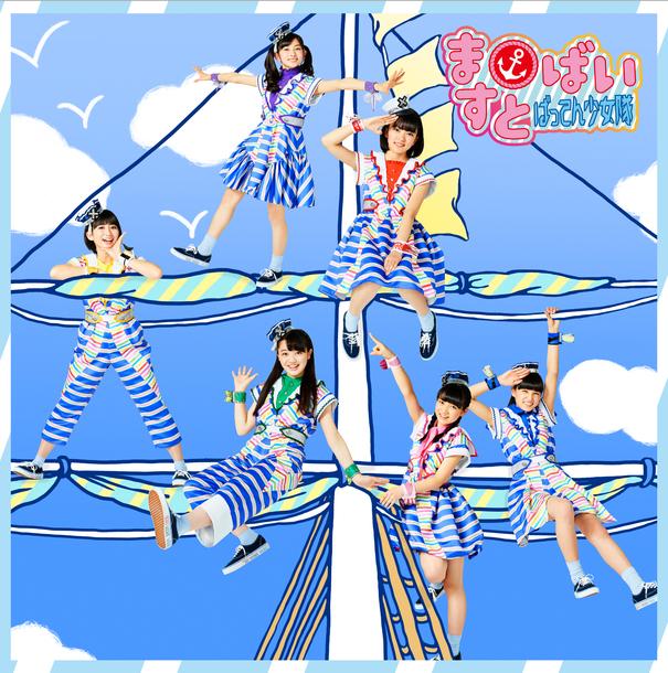 アルバム『ますとばい』【ますと盤】 (CD+インストCD+Photobook+Blu-ray)