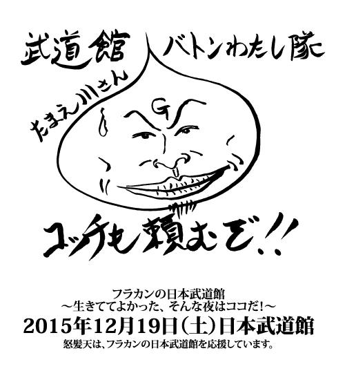 「フラカンの日本武道館に行きたくなる夜はココだ!!」