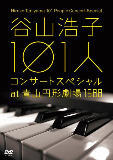 DVD『谷山浩子 101人コンサートスペシャル at 青山円形劇場 1988』