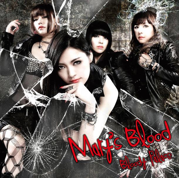 アルバム『Bloody Palace』【初回限定盤】(CD+DVD)
