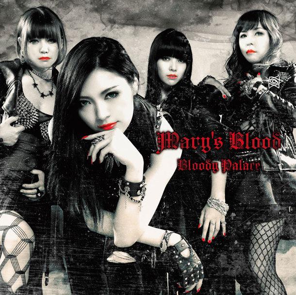 アルバム『Bloody Palace』【通常盤】(CD)