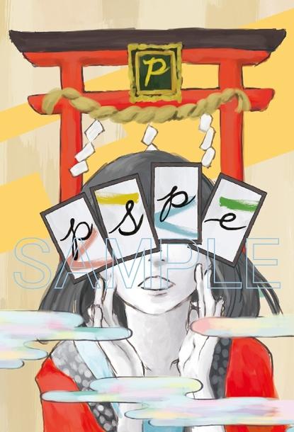 ポストカード(TSUTAYA RECORDS ver.)