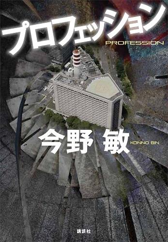 「プロフェッション」今野 敏(講談社)