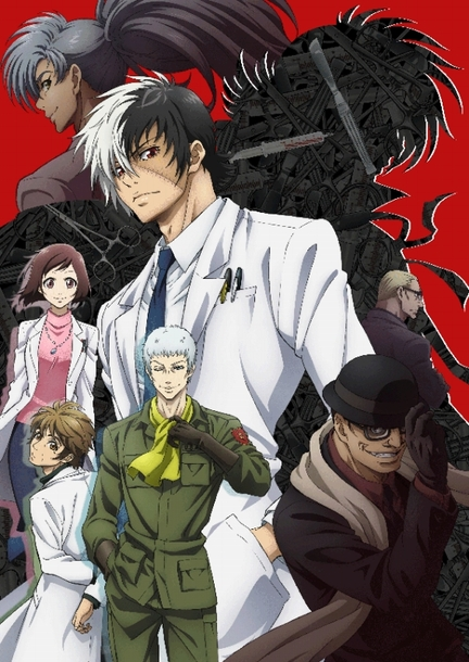 10月より放送開始となるTVアニメ「ヤング ブラック・ジャック」キービジュアル (C)ヤング ブラック・ジャック製作委員会