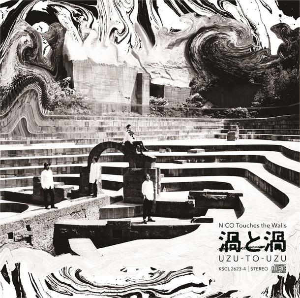 シングル「渦と渦」【初回生産限定盤】(CD+DVD)