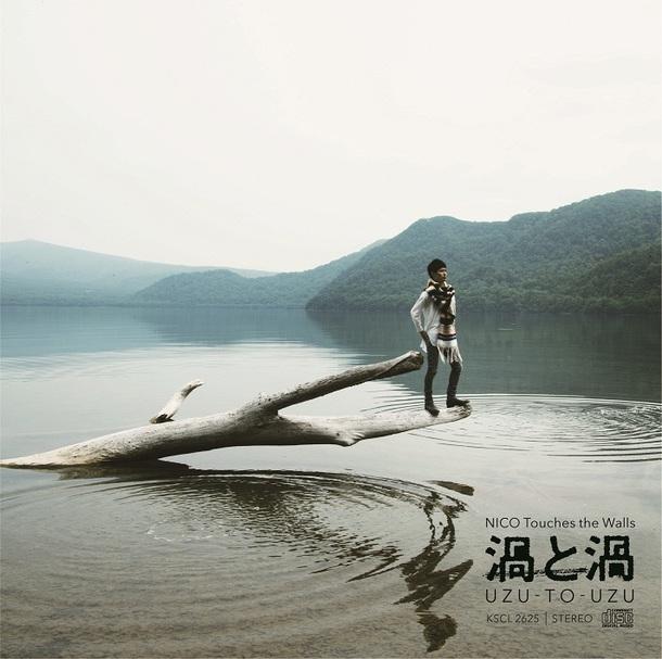 シングル「渦と渦」【通常盤】(CD)