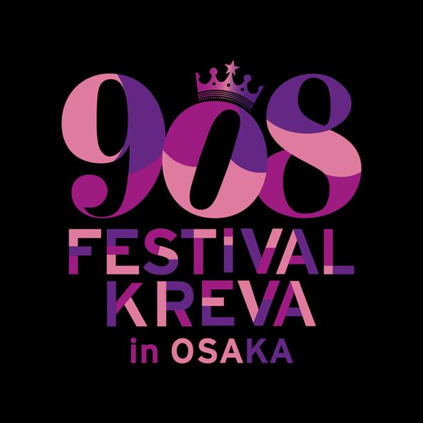 「908 FESTIVAL in OSAKA」ロゴ