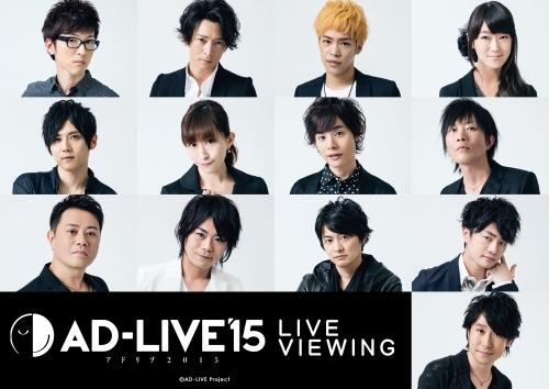 """鈴村健一が総合プロデュースを務める舞台""""AD-LIVE(アドリブ) 2015"""" (C)AD-LIVE Project"""
