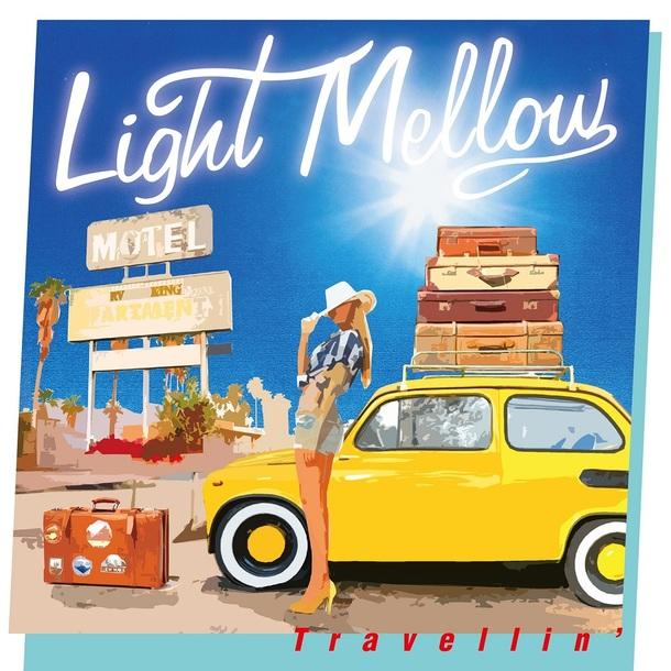 アルバム『Light Mellow Travellin'』